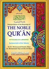 Коран аудиокнига