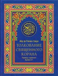 Тафсир Корана Саади