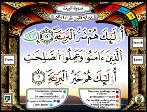 Программы по изучению Корана: Из семи чтений Корана