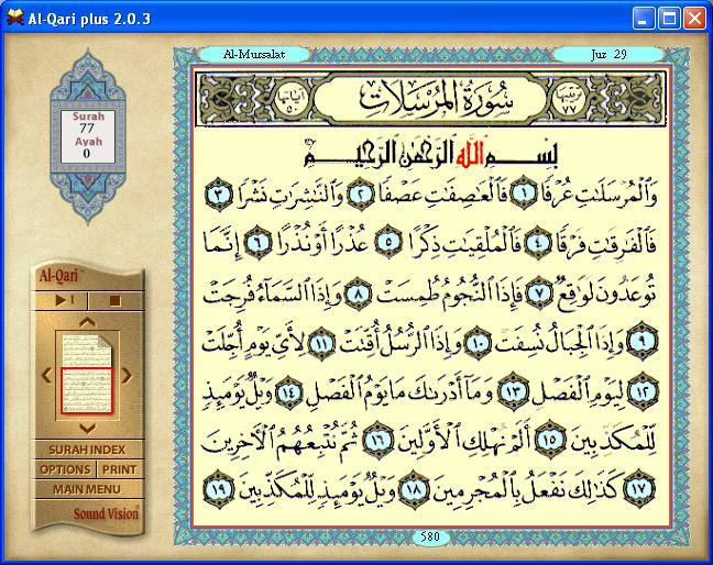 Коран на арабском скачать на электронную книгу