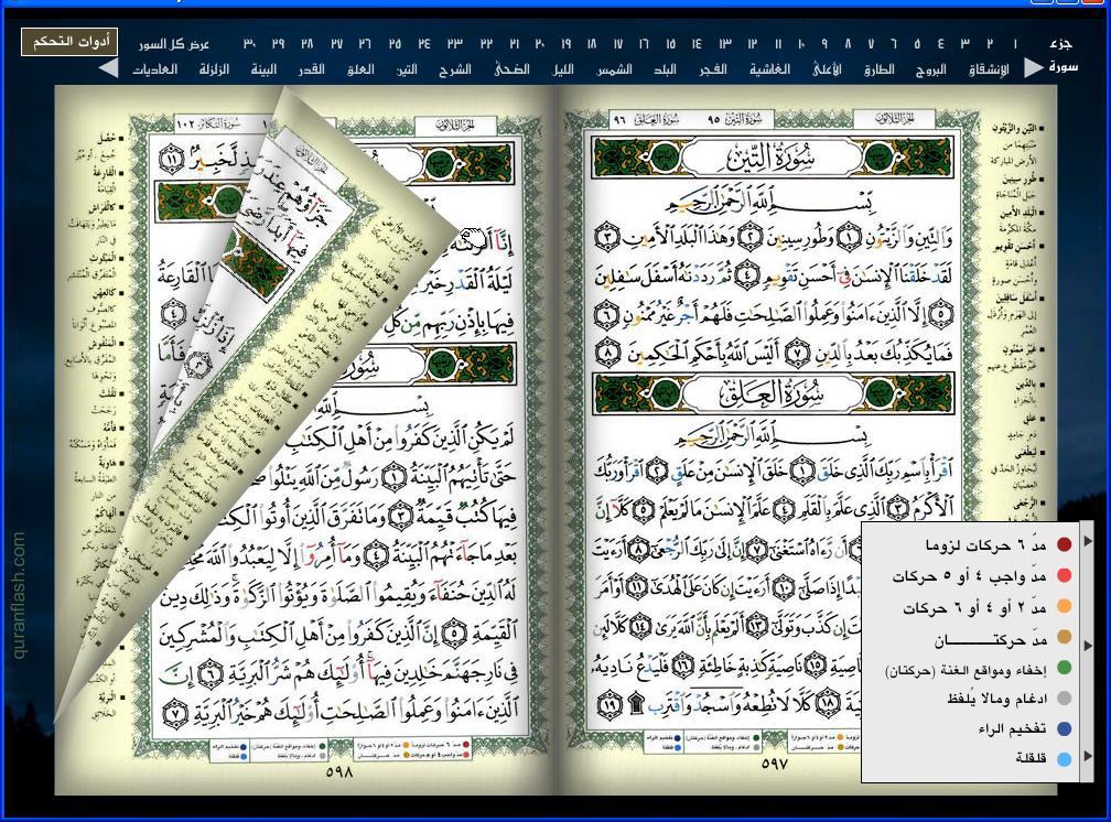 أحسن وأرروع المواقع الإسلامية، بشكل ممتاز