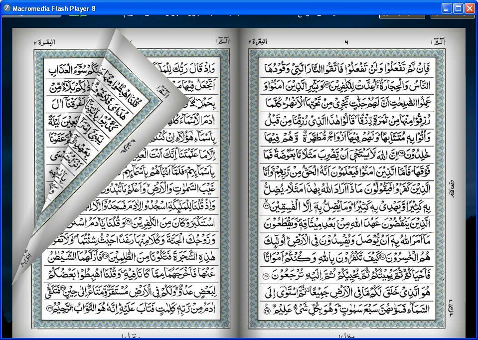 Программы по изучению Корана — Musulmanin com