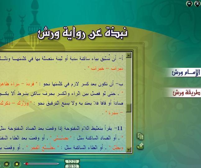 Коран программа на компьютере