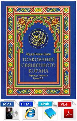 тафсир саади