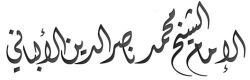 al-Albani