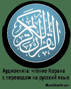 коран на русском аудио