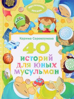 40-istoriy